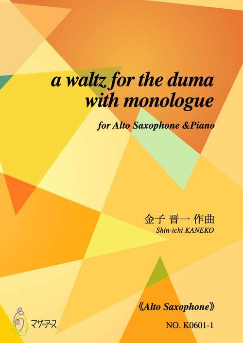 K0601-1 a waltz for the duma with monologue(アルトサクソフォン,ピアノ/金子晋一/楽譜)