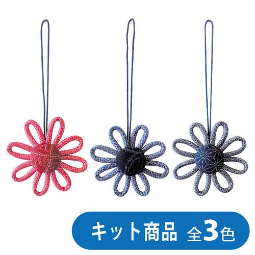 【キット商品】反射ループの八重菊ストラップ【在庫限り】