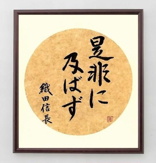 織田信長の名言色紙『是非に及ばず』額付き/直筆済み/A0178