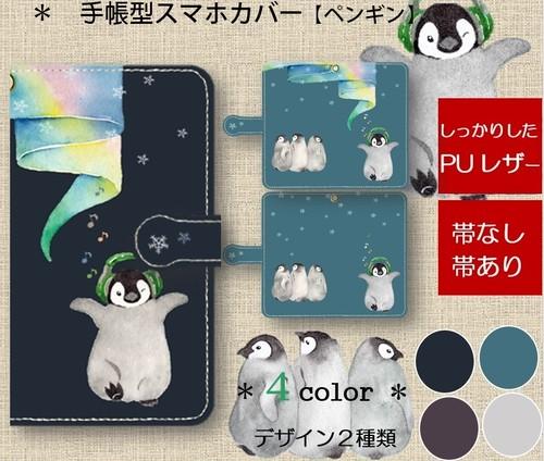手帳型スマホカバー スマホケース*iphone・Android*ペンギン*カラーバリエーション《ペンギン》