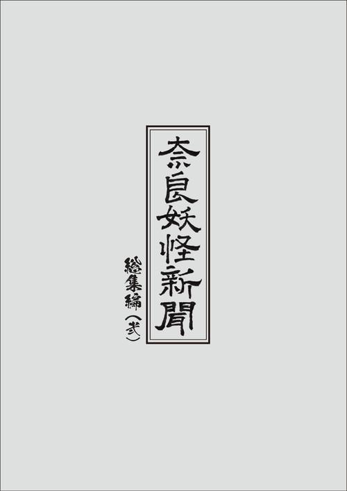 【予約/4月末発刊予定】奈良妖怪新聞 総集編(弐)