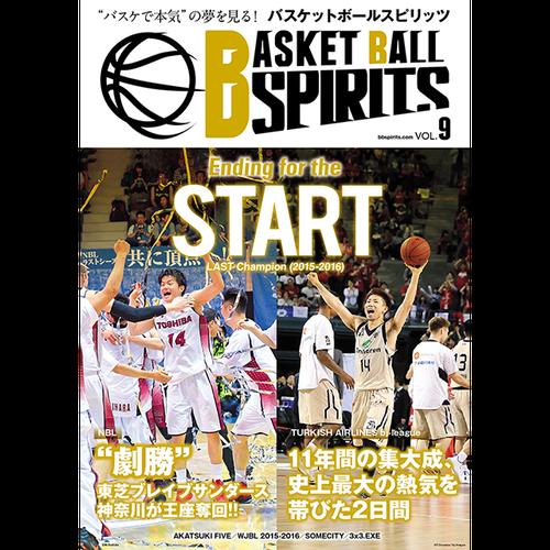 バスケットボールスピリッツ vol.9