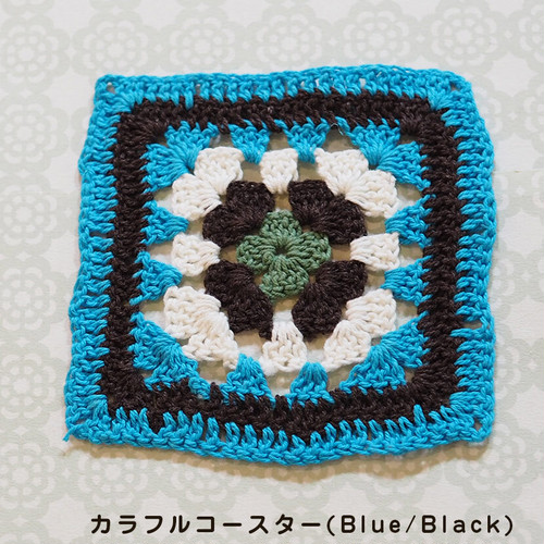 カラフルコースター(Blue/Black)