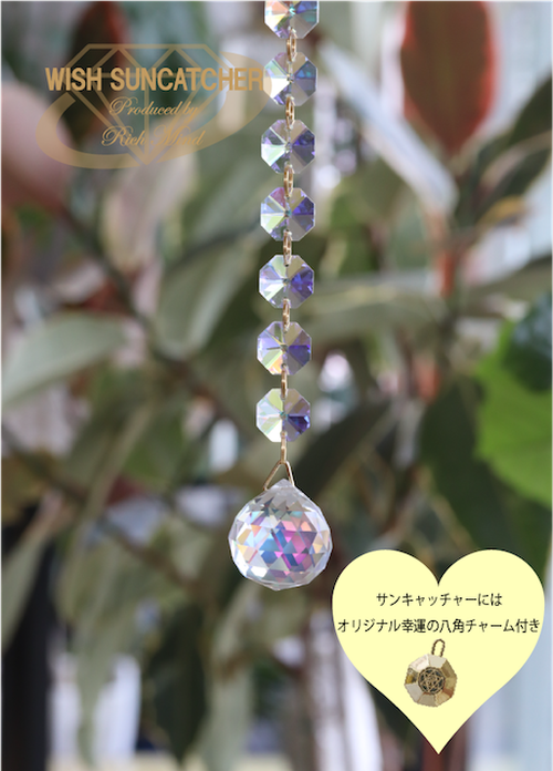 WISH SUNCATCHER<最強金運>