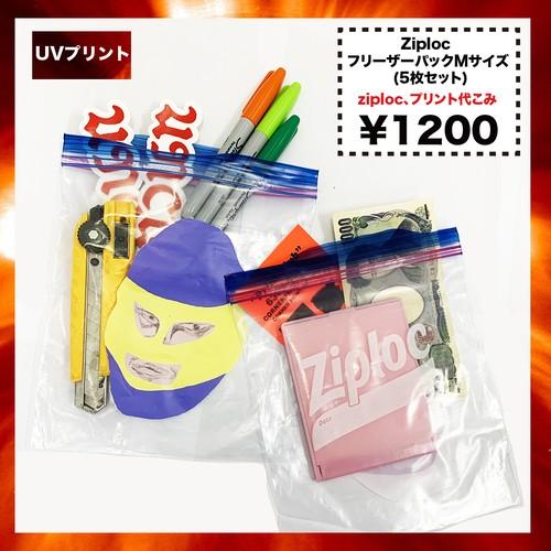 Ziploc フリーザーパックMサイズ (5枚セット)