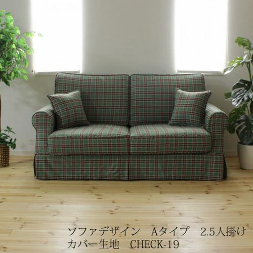 カントリーカバーリング2.5人掛けソファ(A)/CHECK-19生地/裾ストレート
