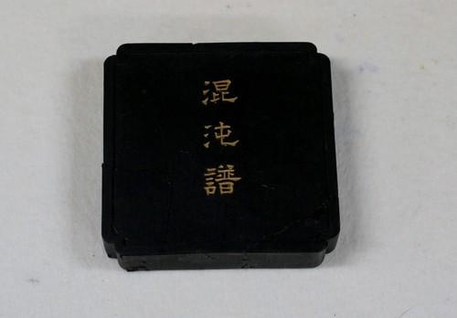 混沌譜 百選墨No.25(墨運堂):守110