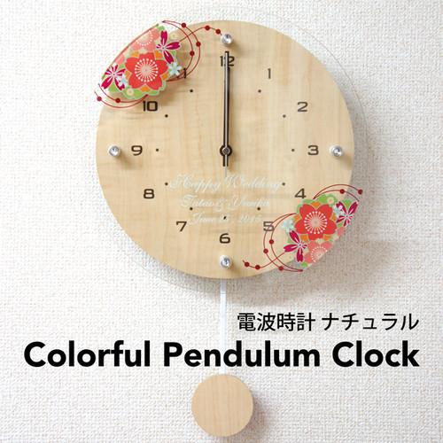 新築祝い・結婚祝い・お誕生日・出産祝いに「カラフル振り子時計 ナチュラル 」お名前,メッセージ入ります【オーダーメイド】