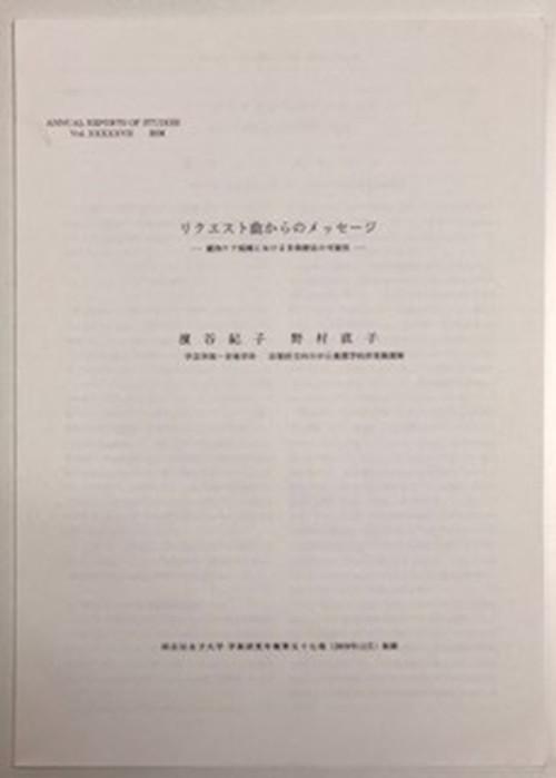 Ti027 リクエスト曲からのメッセージ(濱谷 紀子・野村 直子/論文)