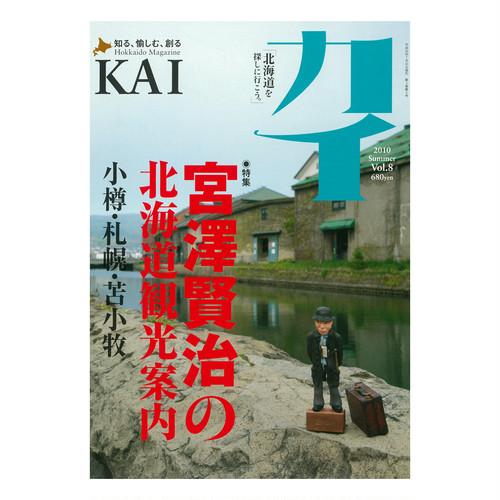 『カイ』Vol.8 特集「宮澤賢治の北海道観光案内」