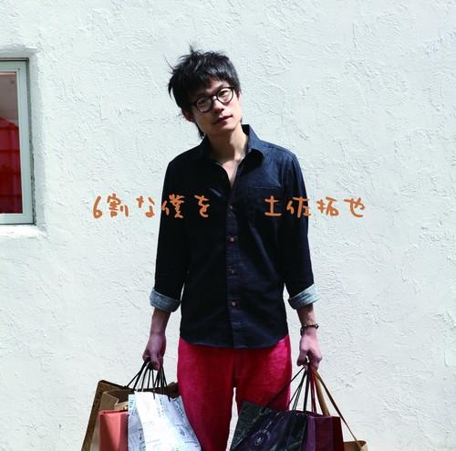 Single『6割な僕を』 [CD]