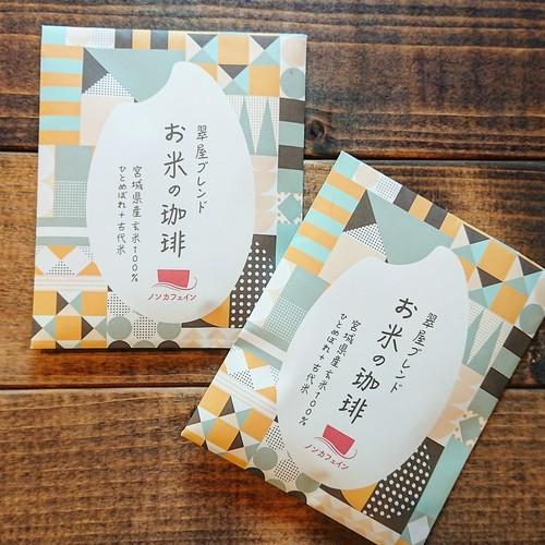 翠屋ブレンド お米の珈琲 ティーバック(個包装)