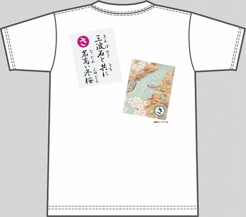【キッズ】上毛かるた×KING OF JMKオリジナルTシャツ【白・さ】