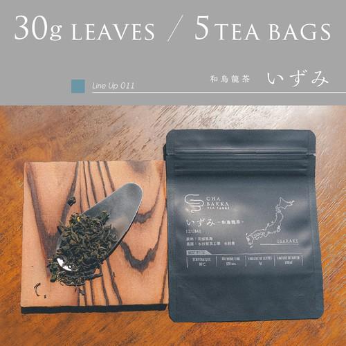 いずみ -和烏龍茶- 選べる2タイプ 茶袋30g/ティーバッグ5個 【緊急再入荷】