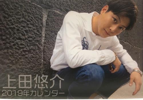 2019年 上田悠介 卓上カレンダー&壁掛けカレンダーセット