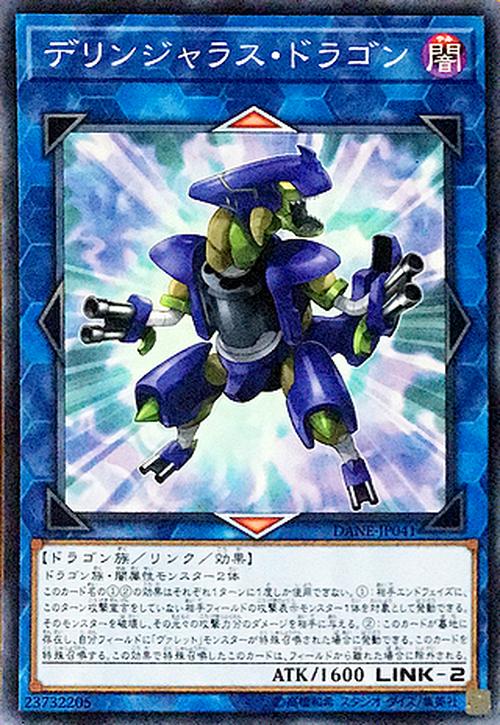【3枚】デリンジャラス・ドラゴン