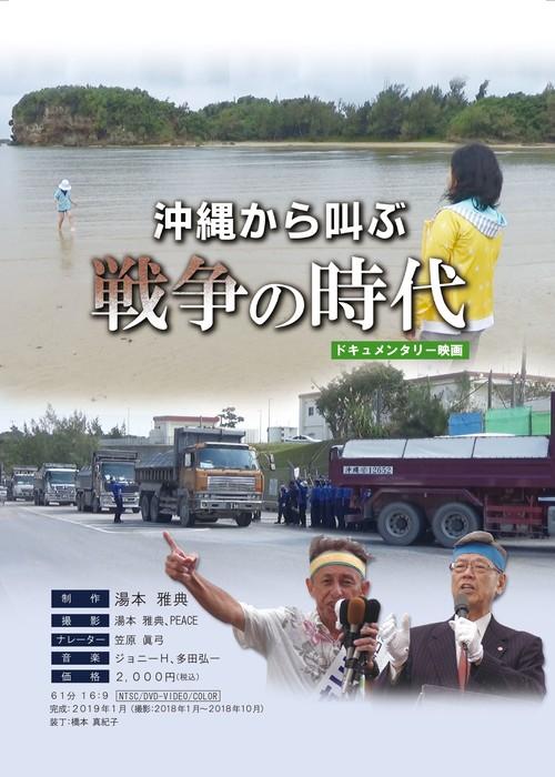 沖縄から叫ぶ 戦争の時代
