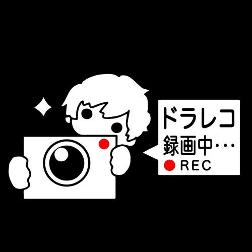 ドライブレコーダー録画中 カッティングステッカー 男の子(光沢ホワイト) ds01boy