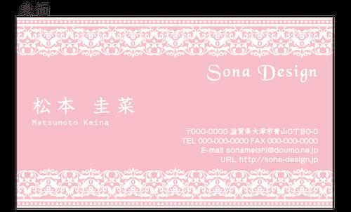 片面名刺・ティアラ風レース ピンク 100枚