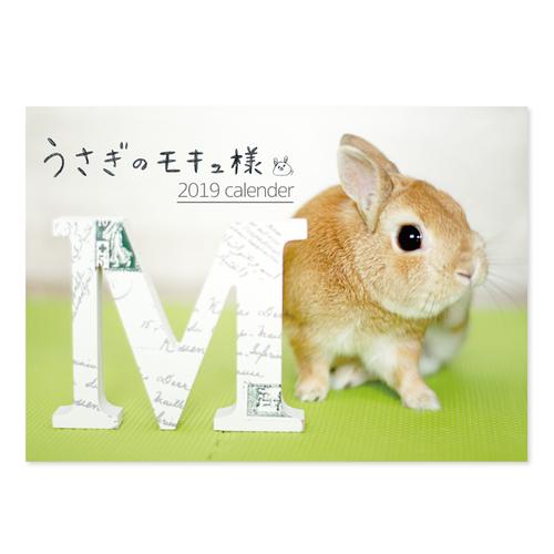 【予約受付中!】うさぎのモキュ様2019年壁掛けカレンダー