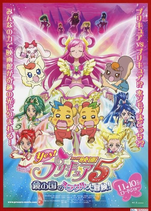Yes! プリキュア5 鏡の国のミラクル大冒険!