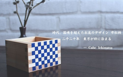 Cube Ichimatsu 市松