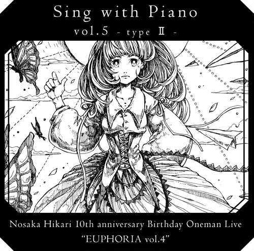 【LIVE CD】「Sing with Piano vol.5 -type Ⅱ-」