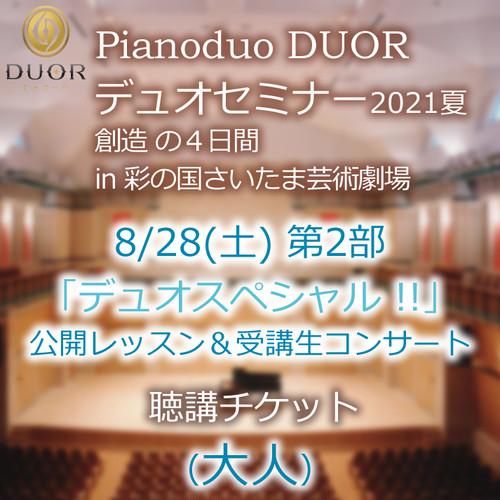 デュオセミナー2021夏 8/28 第2部  聴講チケット(大人)