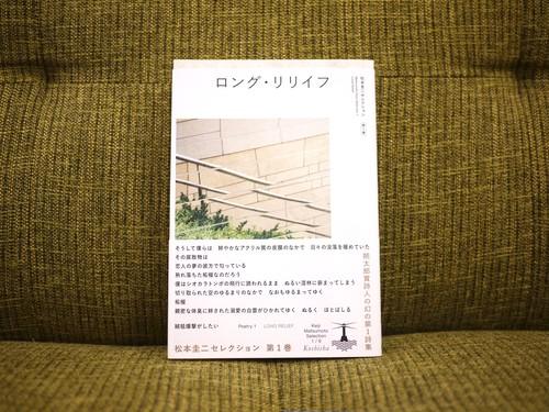 ロング・リリイフ【新本】