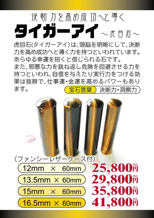 タイガーアイ 銀行印12mm