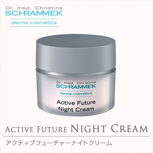 【送料無料】シュラメック アクティブフューチャーナイトクリーム 50ml (SCHRAMMEK)[保湿クリーム クリーム ケアクリーム ナイトクリーム]
