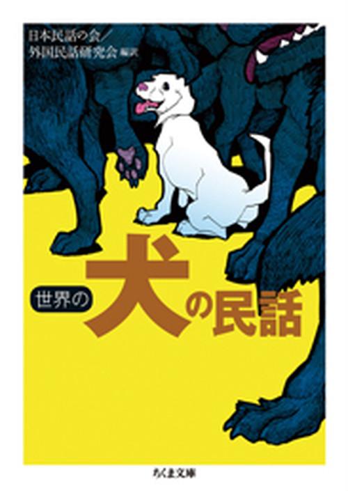 世界の犬の民話 日本民話の会 編訳 , 外国民話研究会 編訳(ちくま文庫)