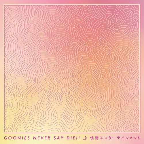 ◼︎1st mini album「恍惚エンターテイメント」