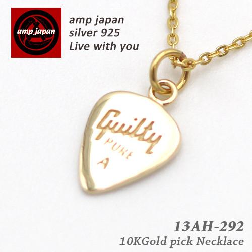 AMP JAPAN アンプジャパン10金 ゴールドピックネックレス 13AH-292