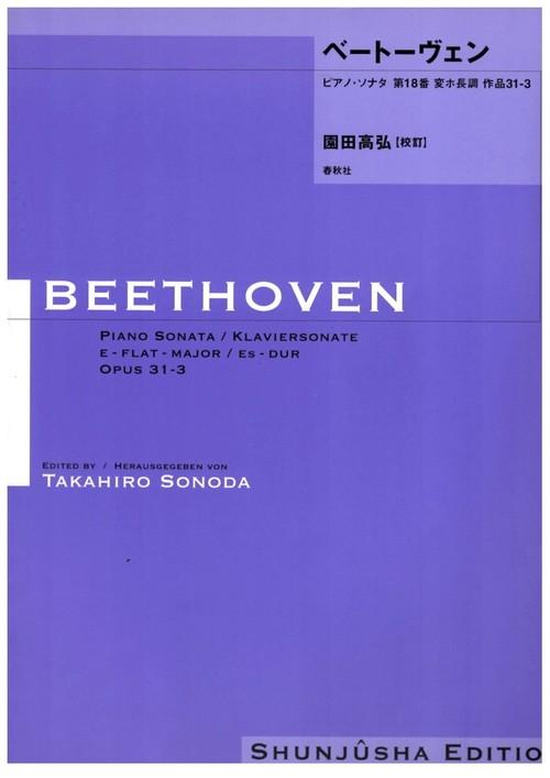 S035i18 Takahiro SONODA kouteiban beethoven・Piano・Sonate #18[E♭ Major] op31-3(Piano solo/T. SONODA /Full Score)