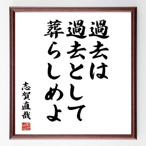 志賀直哉の名言色紙『過去は過去として葬らしめよ』額付き/受注後直筆/Z0217