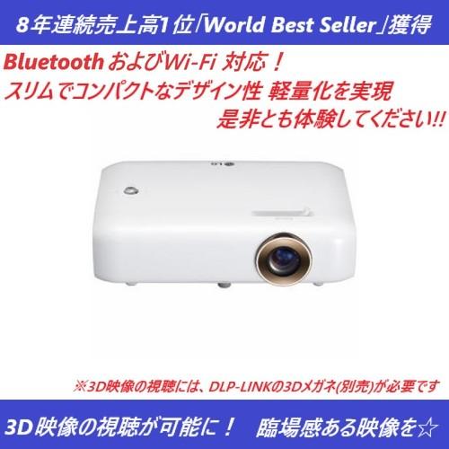 LG ホームシアタープロジェクター 「Minibeam(ミニビーム)」 PH550G 在庫残りわずか 新品 激安