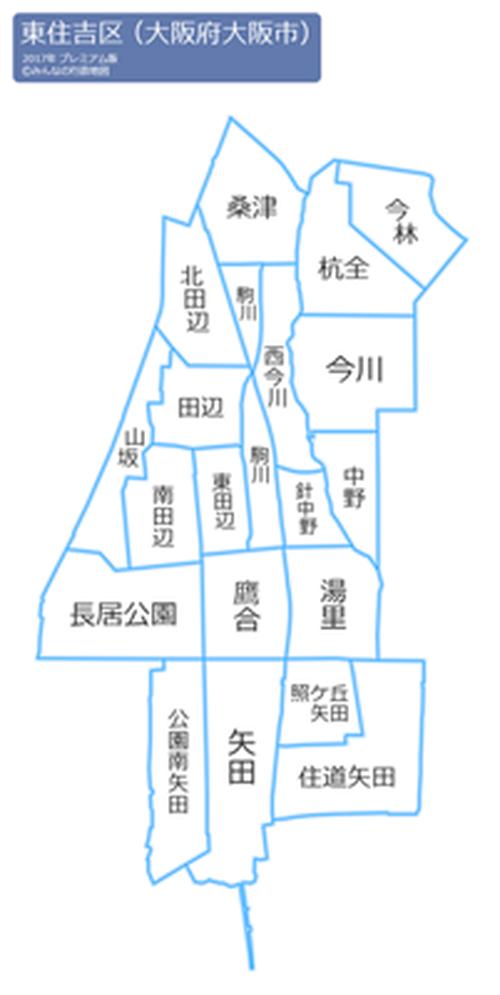大阪府大阪市東住吉区