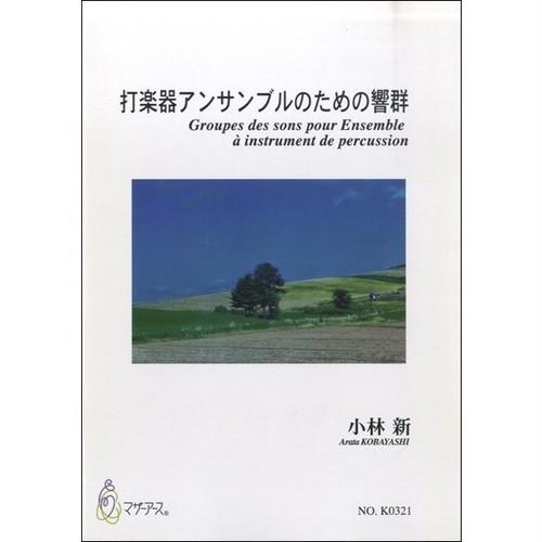 K0321 Groupes des sons pour Ensemble a instrument de percussion(A. KOBAYASHI /Full Score)