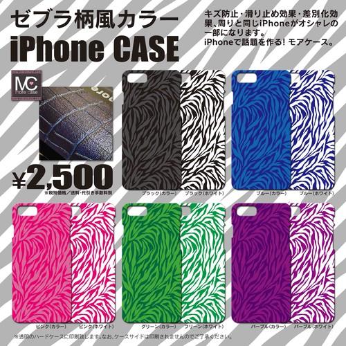MCオリジナル ゼブラ柄風 アイフォン(iPhone)ケース