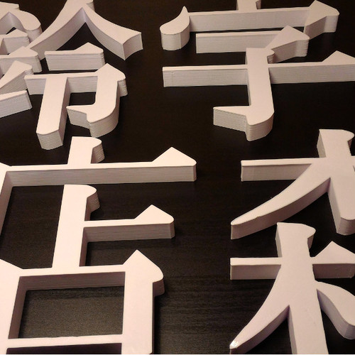 """頑   【立体文字180mm】(It means """"obstinate"""" in English)"""