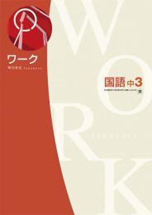 エデュケーショナルネットワーク 栄光ワーク 国語 中3 各教科書準拠版(選択ください) 問題集本体と別冊解答つき 新品完全セット ISBN なし