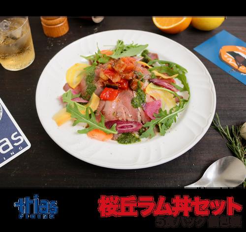 triasのランチをお届け【ランチシリーズ】桜丘ラム丼 5食セット