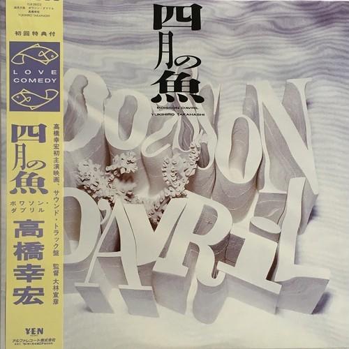 【LP・国内盤】高橋幸宏 / 四月の魚 ポワソン・ダブリル