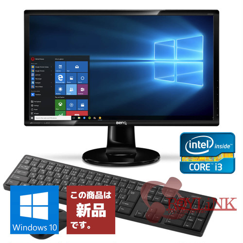 【新品】RayLink / モニター24インチ / Windows10 Home(64bit) / HDD1.0TB / 8GB / Core i3