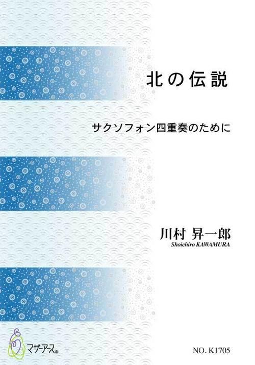 K1705 Kita no Densetsu(Saxophone 4/S. KAWAMURA /Full Score)
