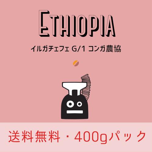 (送料無料)エチオピア イルガチェフェ コンガ農協 G1 (400g)