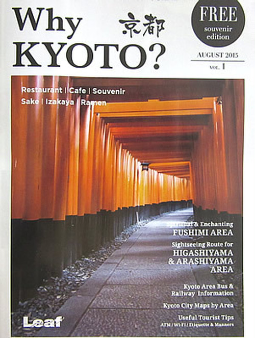 Why KYOTO?1号