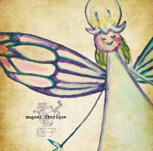 【特典あり:サイン付き】 CD/ミニアルバム「muguet feerique(ミュゲ フェリーク)」