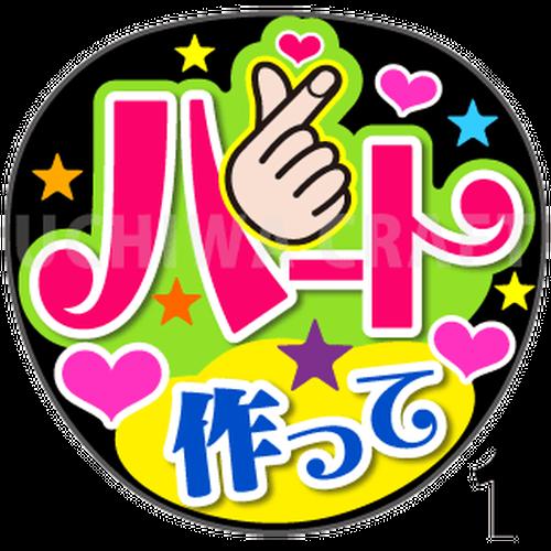 【プリントシール】『ハート作って』コンサートやライブ、劇場公演に!手作り応援うちわでファンサをもらおう!!!
